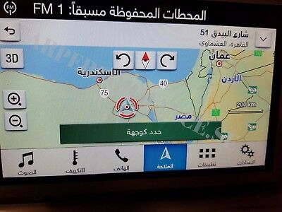 FACTORY OEM FORD SYNC 3 MIDDLE EAST/UAE NAVIGATION GPS RADIO MODULE